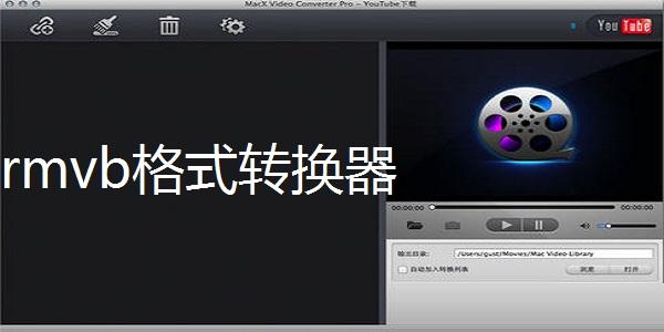 rmvb格式转换器  中文版 v2.1