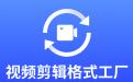 视频剪辑格式工厂  3.1.2 官方版